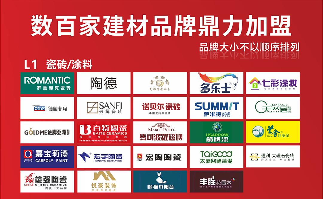 新会博皇--2周年盛典--页面品牌墙_01.jpg