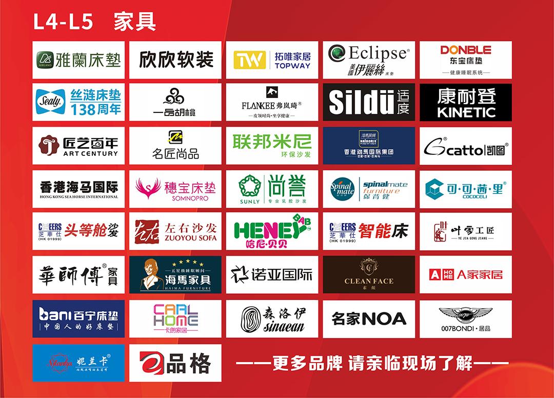新会博皇--2周年盛典--页面品牌墙_04.jpg