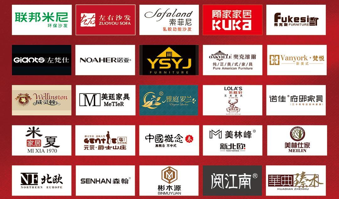 蓬江博皇--家装盛会--页面品牌墙_02.jpg