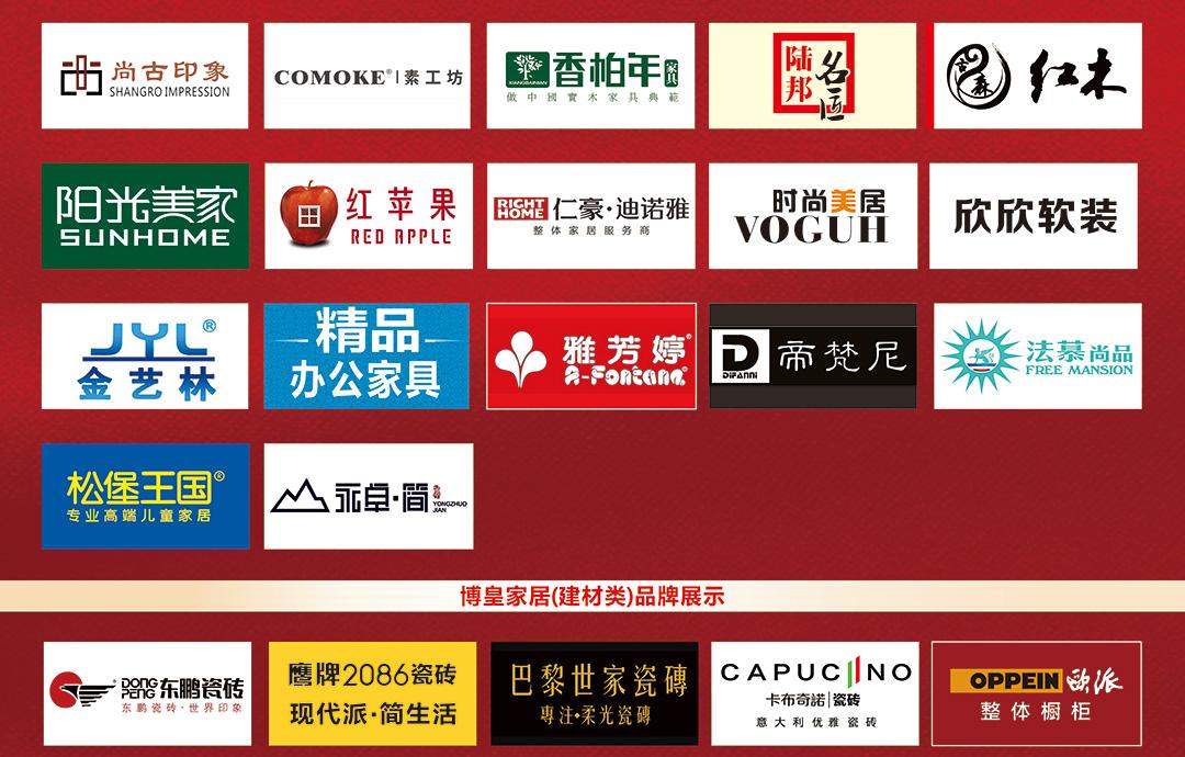 蓬江博皇--家装盛会--页面品牌墙_03.jpg