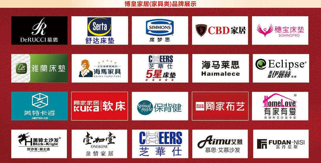蓬江博皇--家装盛会--页面品牌墙_01.jpg
