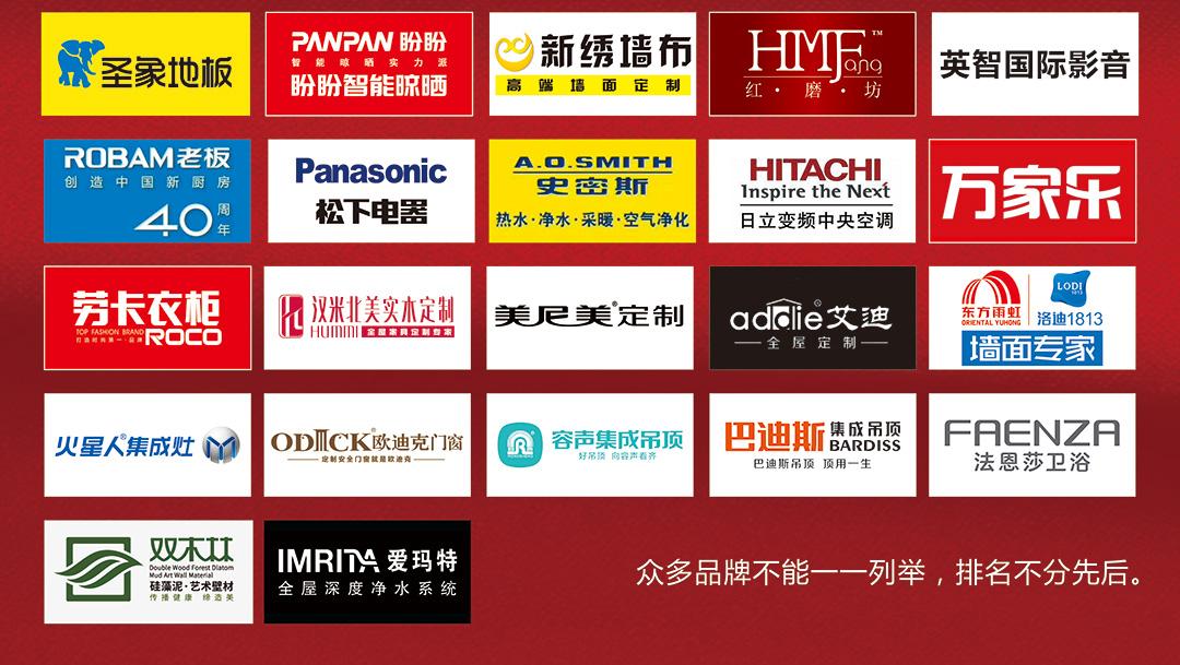 蓬江博皇--家装盛会--页面品牌墙_04.jpg