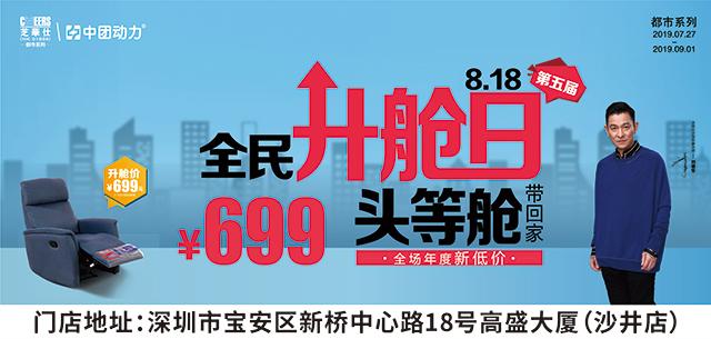 【客厅·就选芝华仕】7月27日-9月1日  818全民升舱日,699元头等舱带回家,全场年度最低价