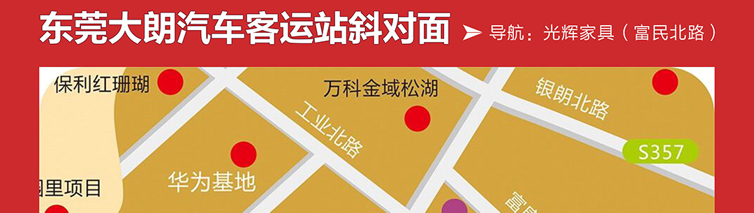 大朗光辉--地图_02.jpg