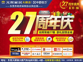 27周年庆8月17-18日光辉家居(大朗店)买家具返现金,抽免单