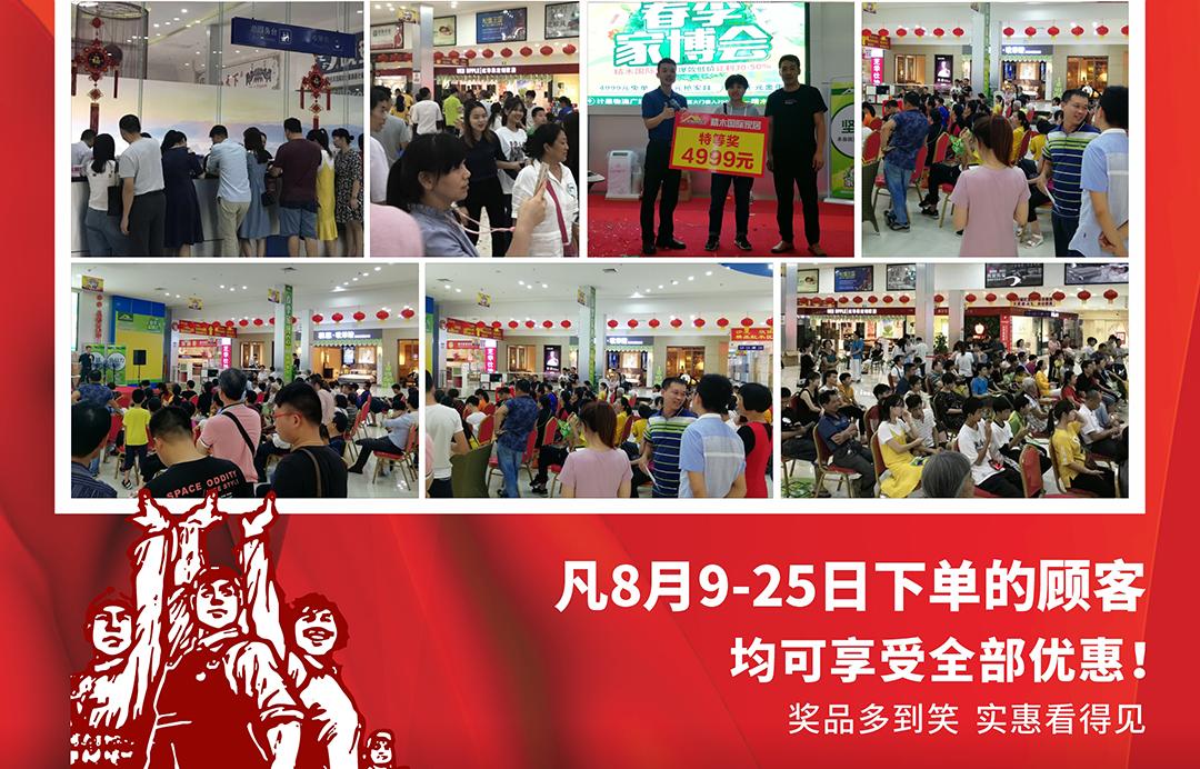 精木-8月9-25日-荣耀四周年-页面优惠改_07.jpg