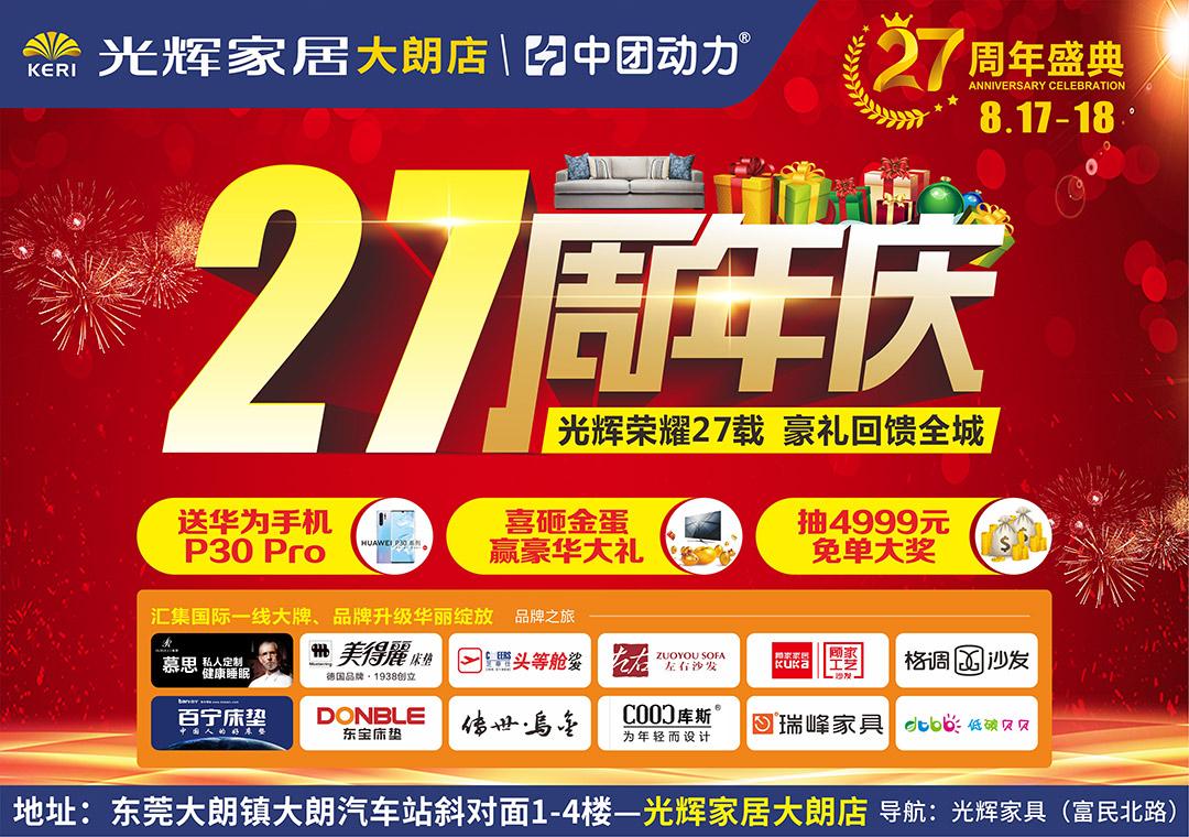 【27周年庆】8月17-18日光辉家居(大朗店)买家具返现金,抽免单