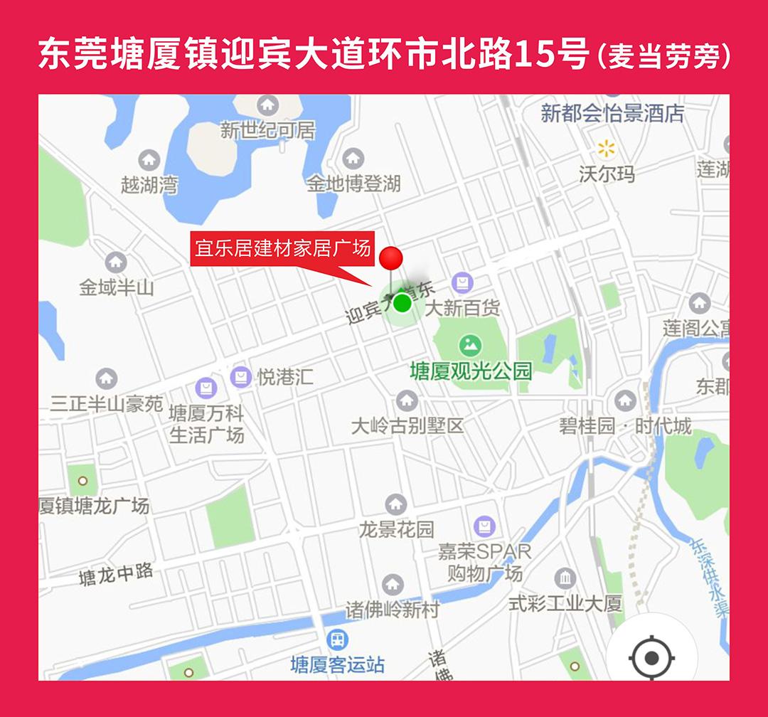 宜乐居--住博会--页面地图.jpg