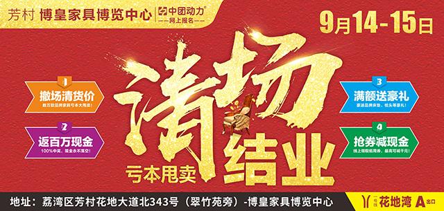 【清场活动】9月14-15日芳村博皇家居,结业清场 家具亏本大甩卖 家具亏本大甩卖