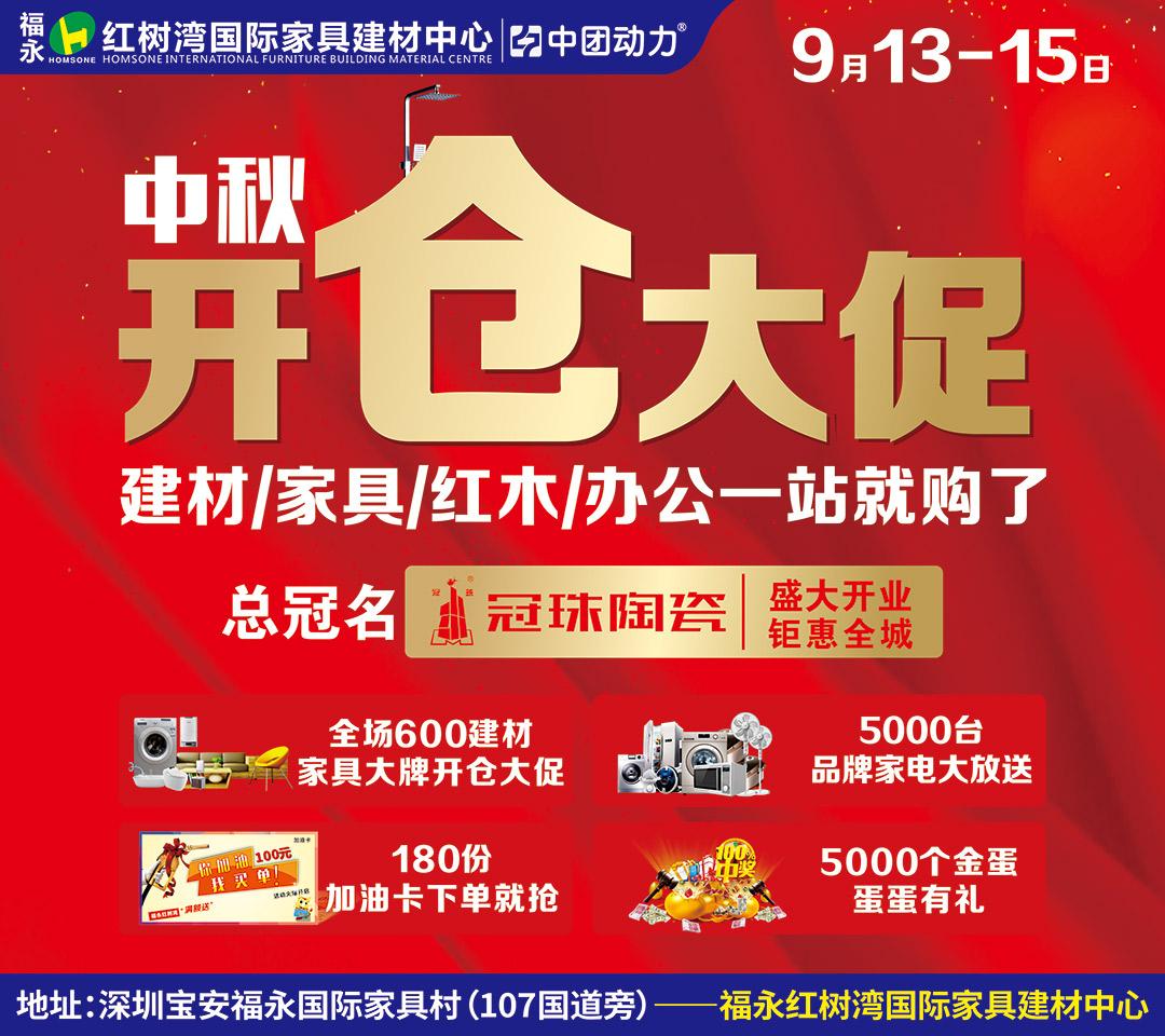 9月13-15日福永红树湾年度开仓大促!买建材家具,全屋家电疯狂送/下单抢加油卡/砸现金