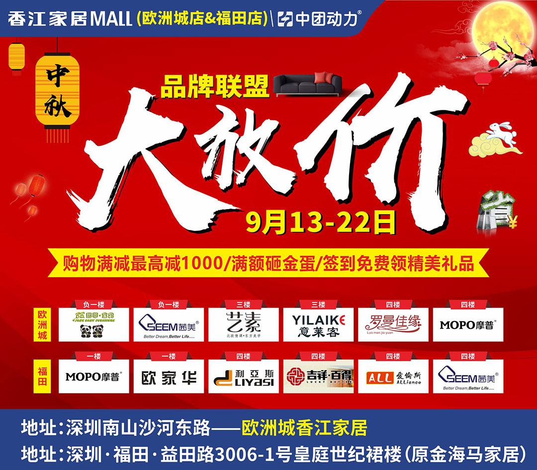 【建材家具】9月13-22日 香江家居品牌联盟中秋大放价(欧洲城店&福田店)
