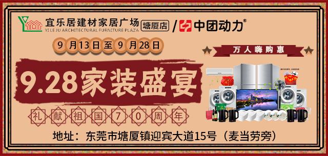 """【宜乐居家居建材】9月13-28日""""928家装盛宴 """"万人嗨购惠,庆建国70周年"""