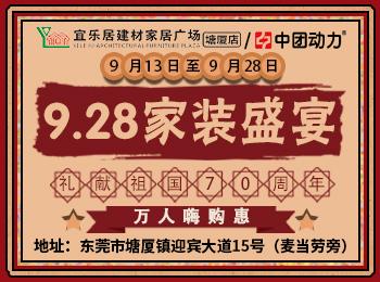 """宜乐居家居建材9月13-28日""""928家装盛宴 """"万人嗨购惠,庆建国70周年"""