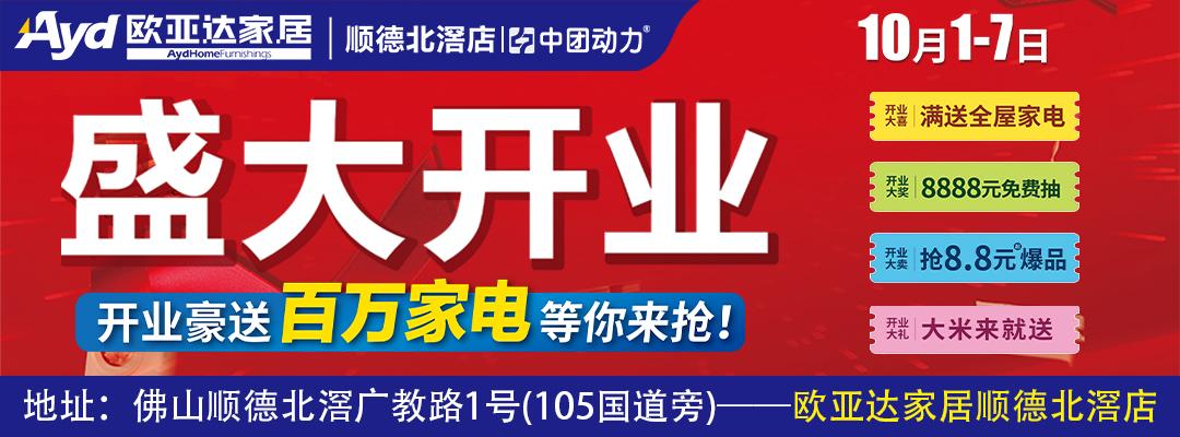 欧亚达qy8千赢国际娱乐(北滘店)