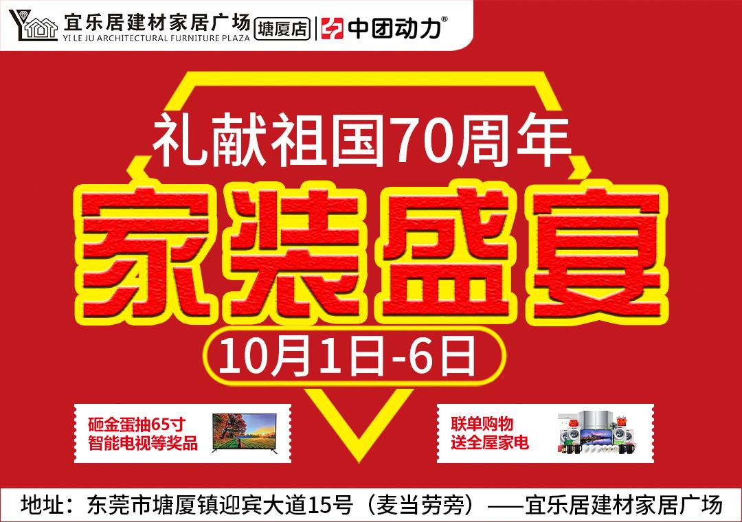 """【宜乐居家居建材】10月1-6日""""家装盛宴 """"万人嗨购惠,欢庆""""十一"""""""