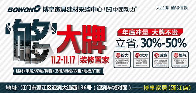 【大戰雙11】11月2-17日博皇家居(蓬江店)大牌不貴,裝修置家省30%-50%