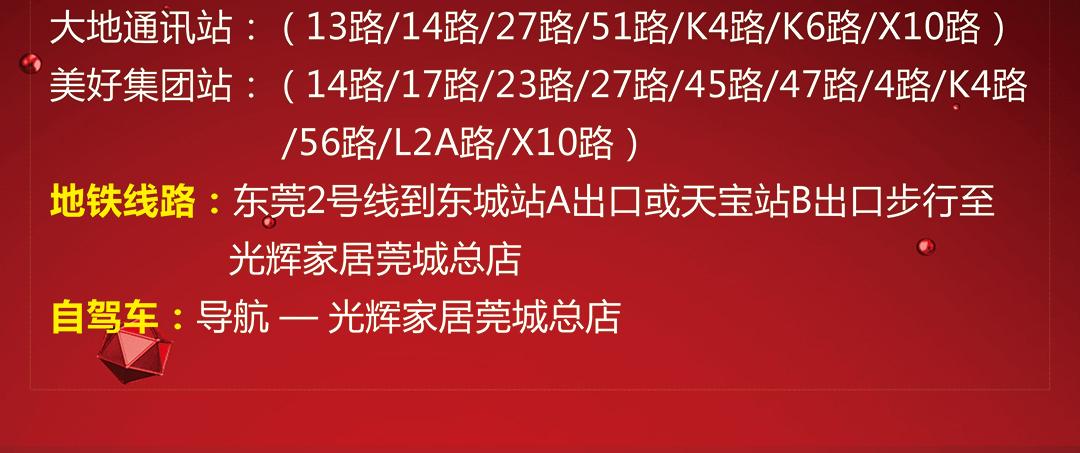 莞城光辉11月9-11日--页面地图_05.jpg