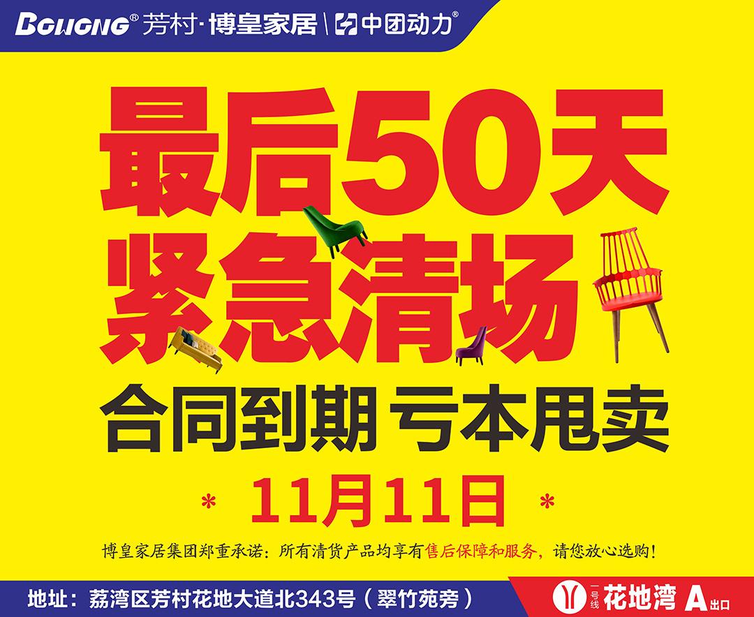11月11日芳村博皇家居,最后50天 紧急清场 ,合同到期 亏本甩卖