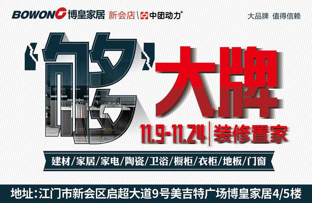【家具特卖】11月9-24日 博皇家居(新会店) 够大牌  ,年底冲量  大牌不贵,立省,30%-50%