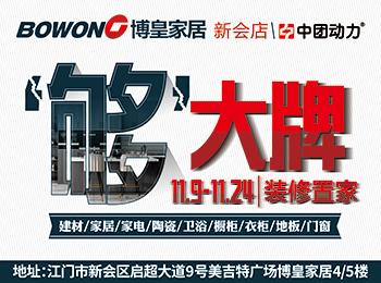家具特卖11月9-24日 博皇家居(新会店) 够大牌  ,年底冲量  大牌不贵,立省,30%-50%