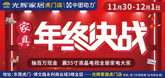 【家具特惠】11月30-12月1日 光辉家居(虎门店)年终决战,抽百万现金 抢豪华家电
