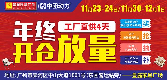 【家具卖场】11月23-24日皇庭家具广场,家具大让利,劲省30%-70%,买家具领万元补贴