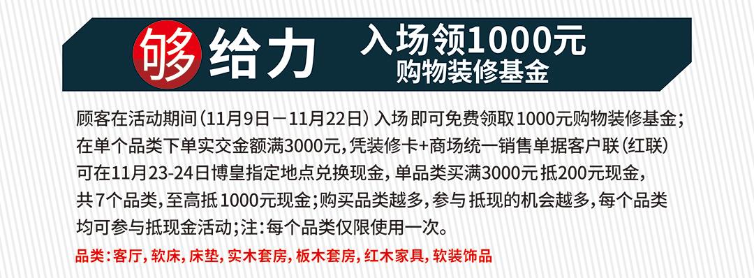 新会博皇--够大牌--页面优惠_02.jpg