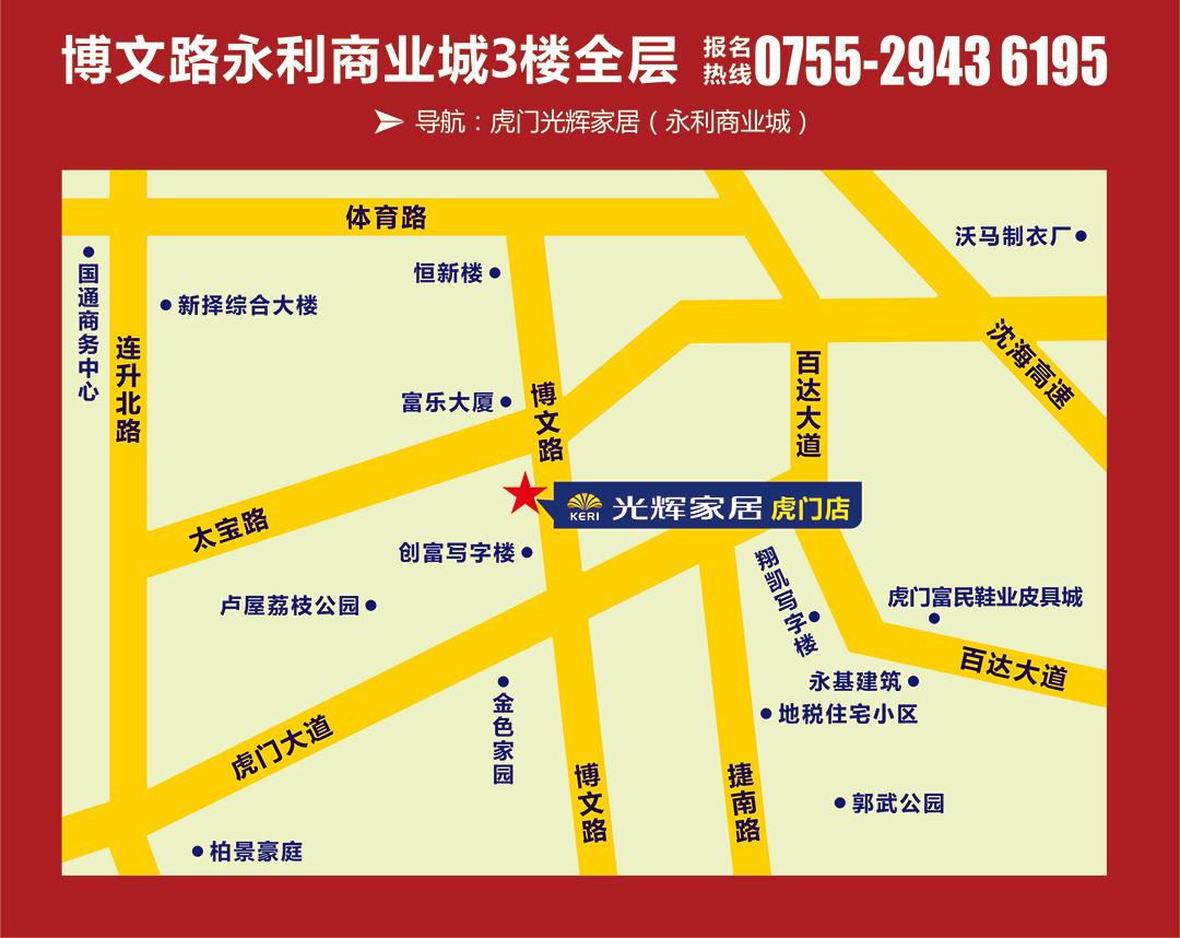 虎门光辉--家具盛惠--页面地图_02.jpg