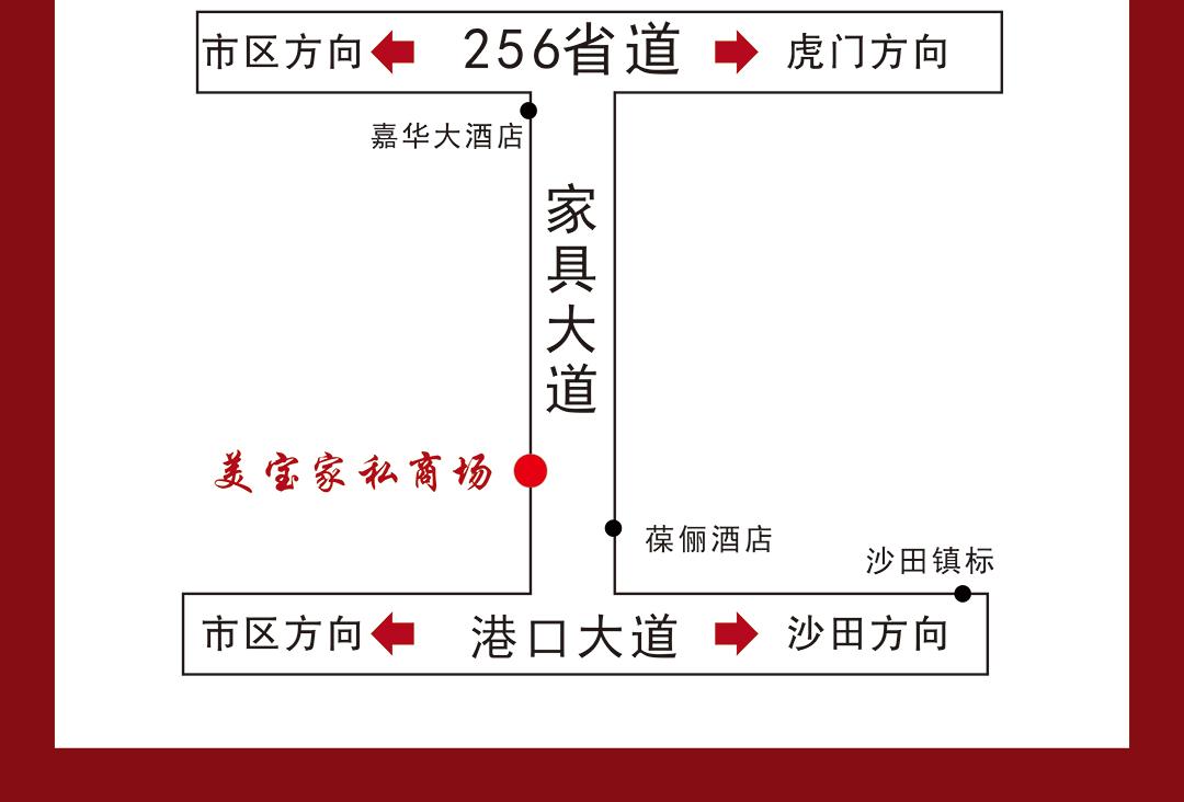 美宝家私--20周年庆典--页面地图_02.jpg