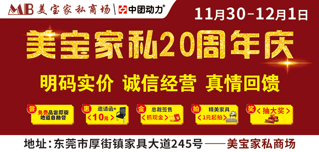 【家居卖场】11月30日-12月1日  美宝家私商场  20周年庆典,明码实价、诚信经营、真情回馈 、签售抓现金、家具大抽奖