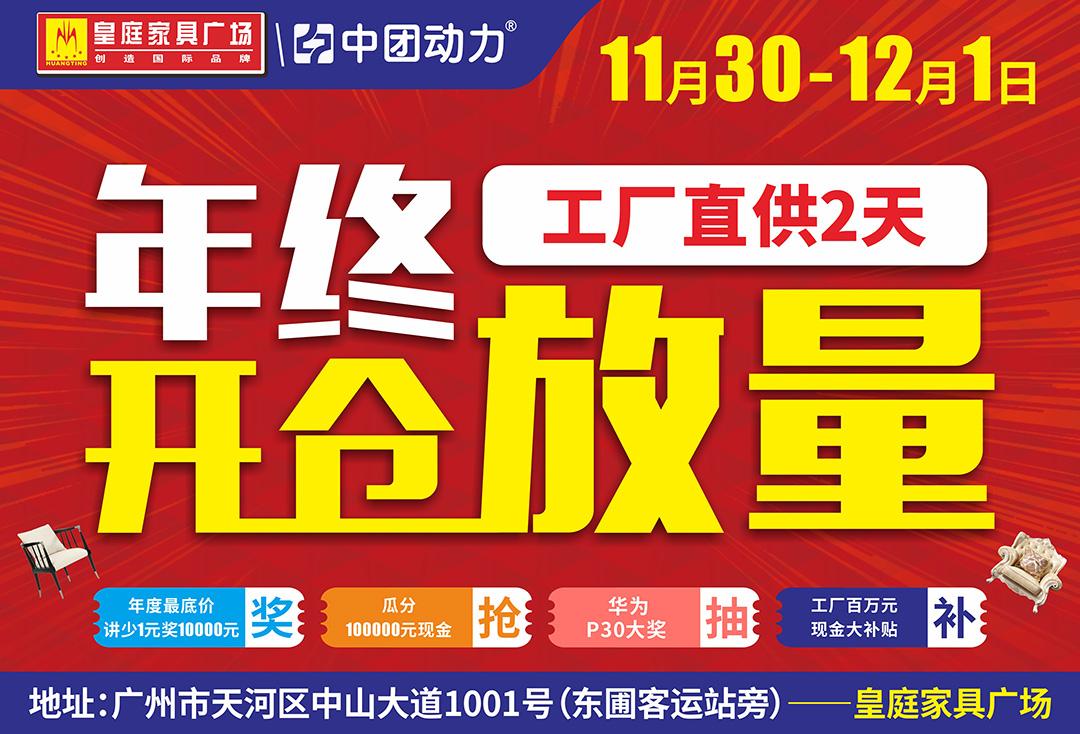 【年底冲量】11月30-12月1日皇庭家具广场,家具买贵1元赔1万元,实付满3千立返现金,保证全年最底价