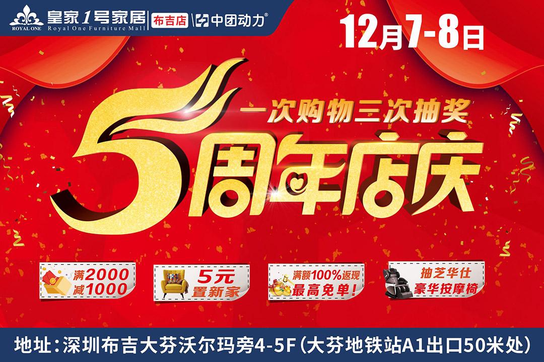 【五周年庆】12月7-8日 皇家1号布吉店 5周年店庆砸金蛋瓜分10万现金,抽芝华仕豪华功能椅