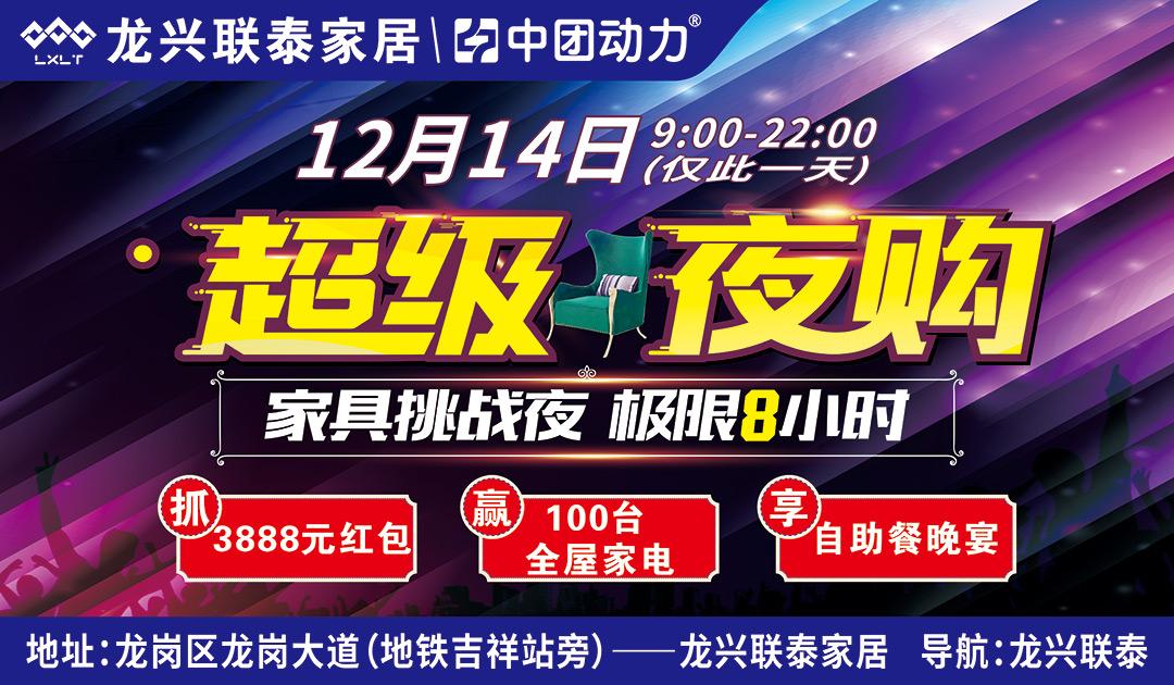 【超级夜购】12月14日龙兴联泰(龙岗店)家具挑战夜,极限8小时,满2000元减1000元