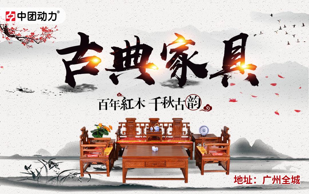 【红木家具团购会】火爆进行中!低价直销!直击底线!豪礼疯狂送!