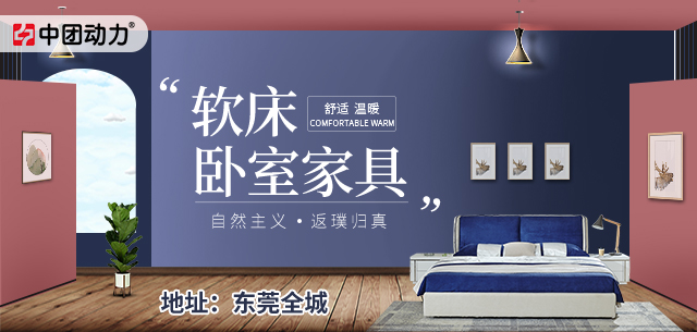 【软床家具团购会】火爆进行中!低价直销!直击底线!豪礼疯狂送!