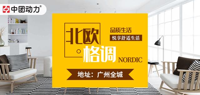 【北欧家具团购会】火爆进行中!低价直销!直击底线!豪礼疯狂送!