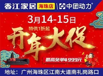 家具卖场3月14-15日香江家居(海珠店)开年大促 / 开年特供一折起 / 万元现金大派送 / 最高免单4999元