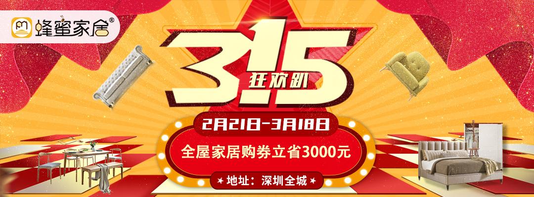 深圳  315