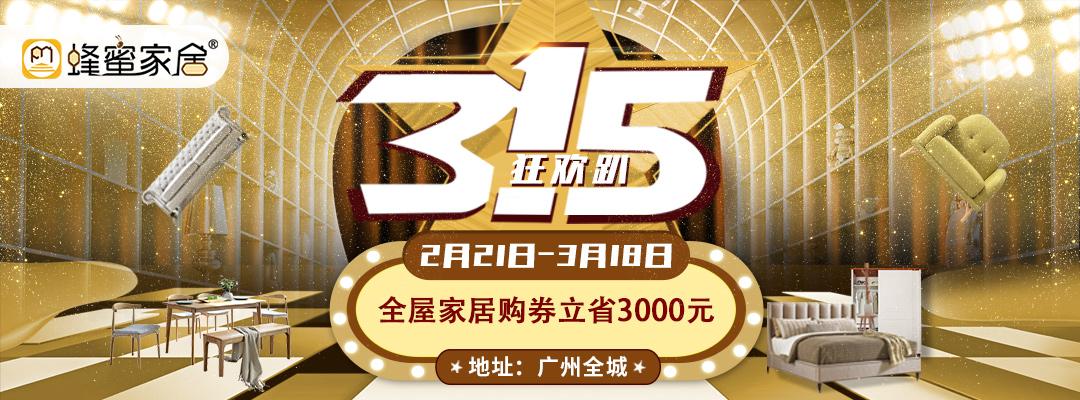 广州 315