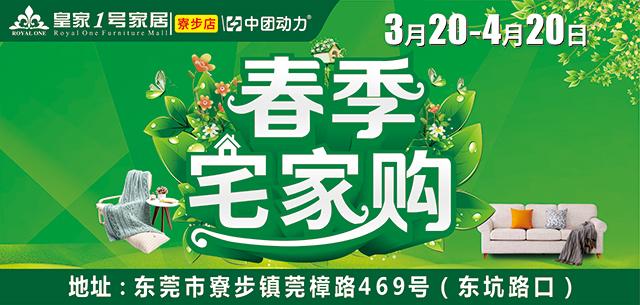 【装修福利】3月20-4月20日皇家1号(寮步店)春季宅家购,预存100元增值1000元