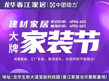 鹏城家装节4月4 -6日香江家居(龙华店)限时3天全场低价