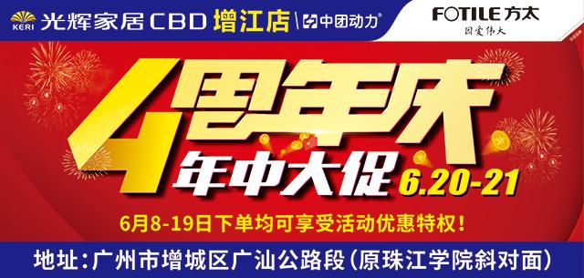 【建材家具】6月8-21日光辉家居CBD(增江店)4周年店庆大促 /瓜分10万现金 /联单送豪华家电