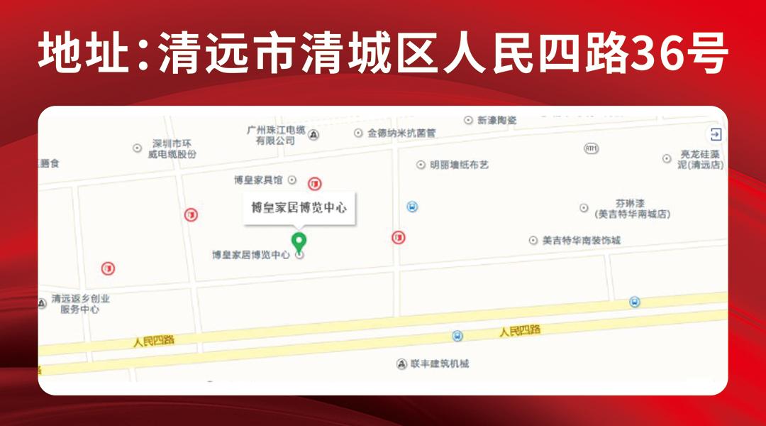 清远博皇--年中钜惠--页面地图.jpg