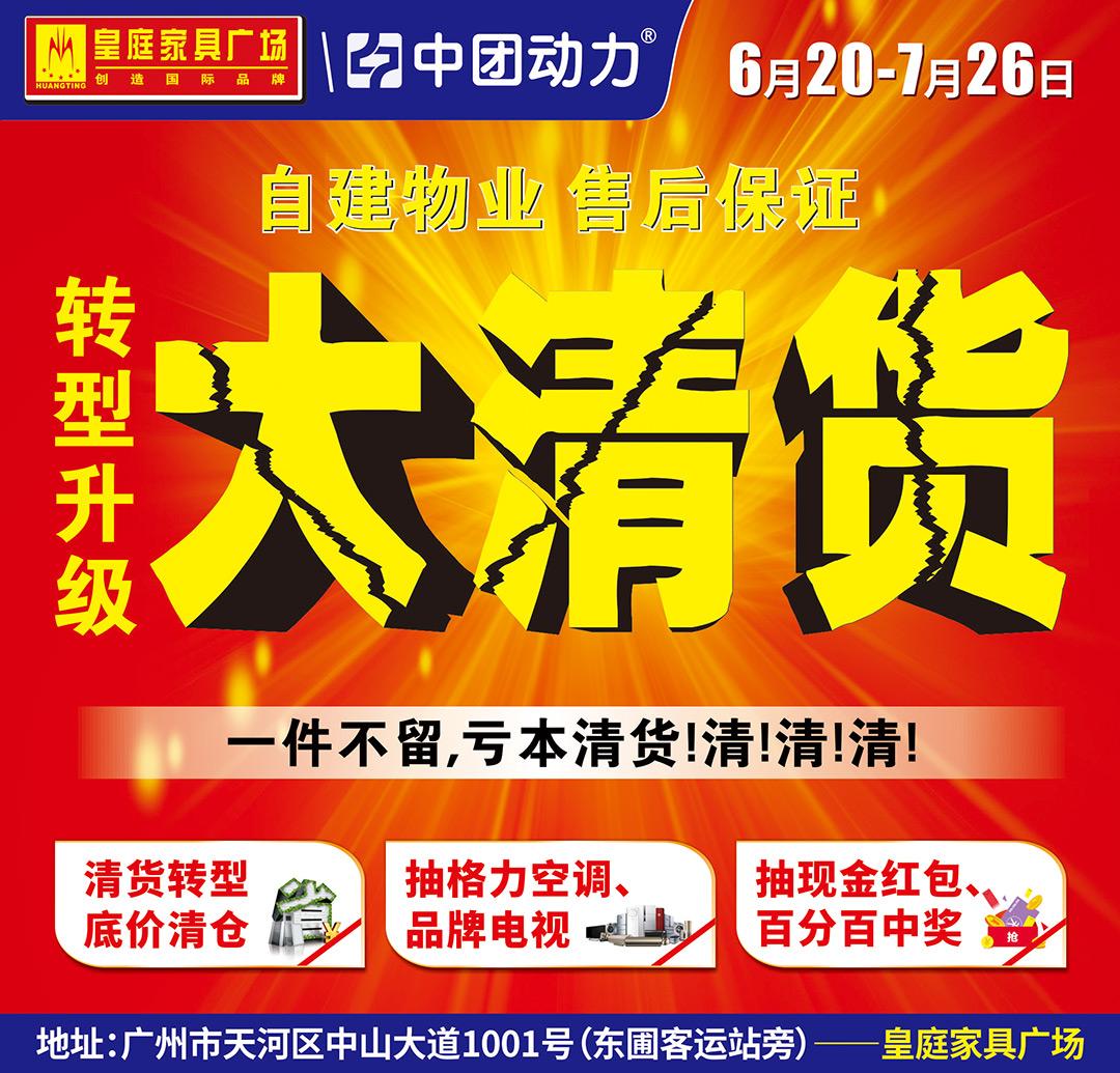 【家具卖场】6月20日-7月26日 皇庭家具广场 清货转型  底价清仓、万份好礼来就送、双周循环大抽奖