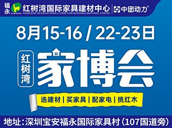 家博会8月15-16/22-23日 福永红树湾600建材/家具/家电大牌大让利,送5000台品牌家电,抽60寸电视。