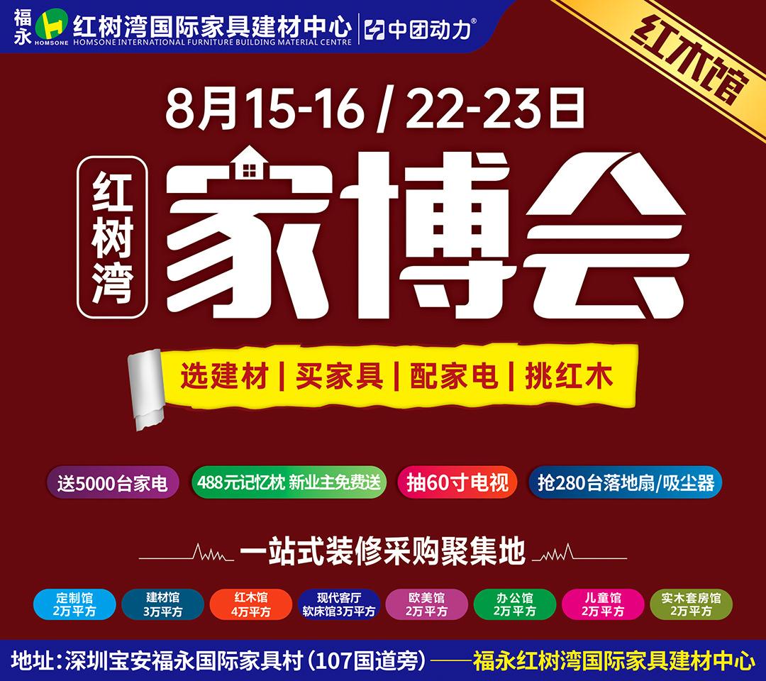 【红木馆】8月15-16/22-23日 福永红树湾600建材/家具/家电大牌大让利,送5000台品牌家电,抽60寸电视