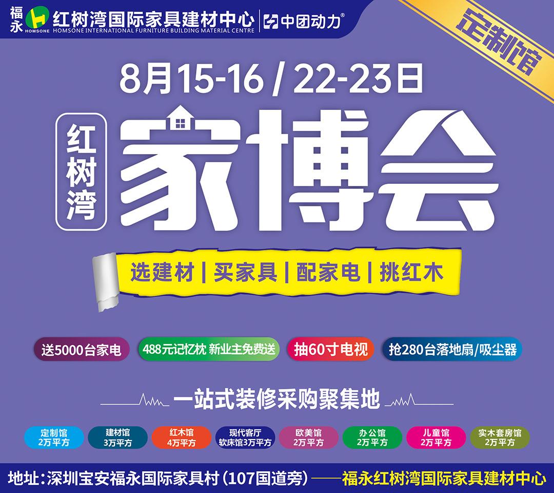 【定制馆】8月15-16/22-23日 福永红树湾600建材/家具/家电大牌大让利,送5000台品牌家电,抽60寸电视。