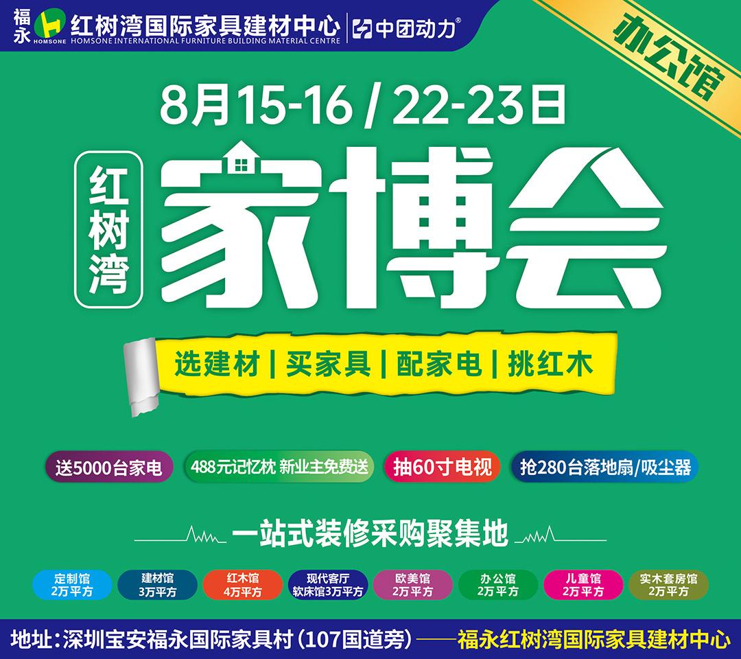 【办公馆】8月15-16/22-23日 福永红树湾600建材/家具/家电大牌大让利,送5000台品牌家电,抽60寸电视。