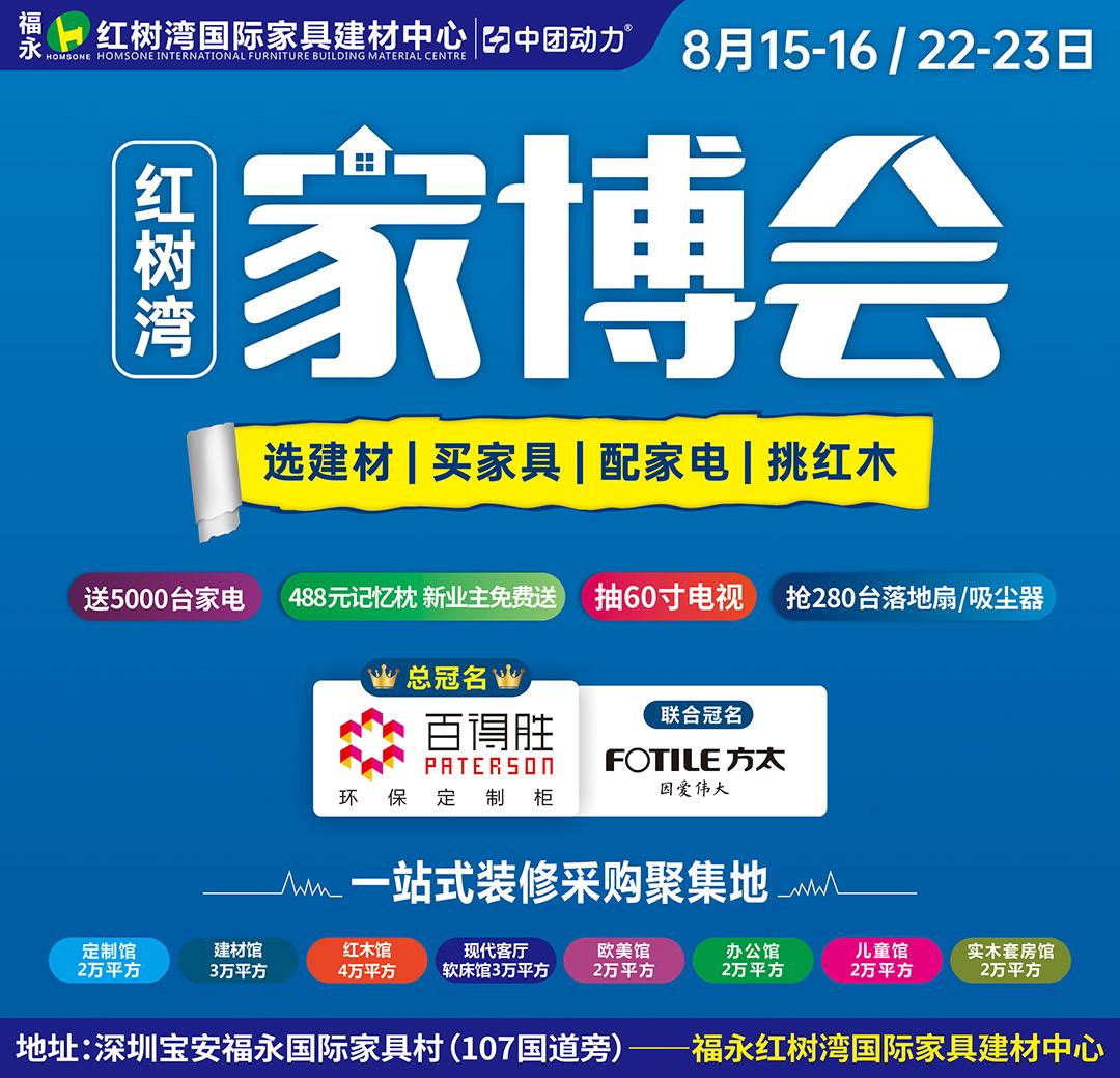 【家博会】8月15-16/22-23日 福永红树湾600建材/家具/家电大牌大让利,送5000台品牌家电,抽60寸电视。