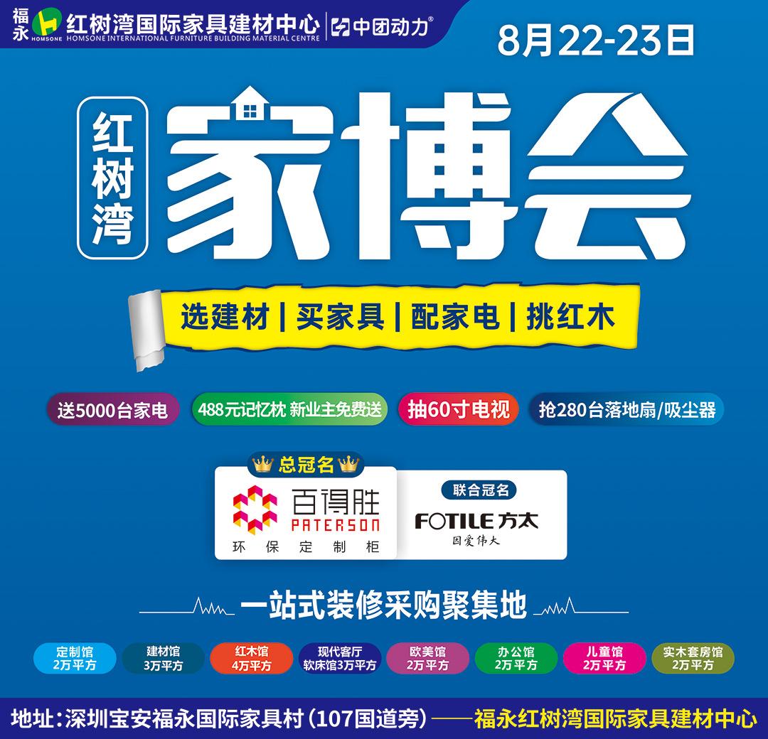 【家博会】8月22-23日 福永红树湾600建材/家具/家电大牌大让利,送5000台品牌家电,抽60寸电视。